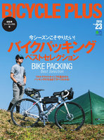 BICYCLE PLUS Vol.23