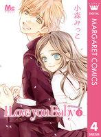 I Love you Baby 4巻 - 漫画
