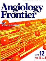 Angiology Frontier Vol.14No.3(2015.12)