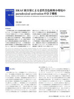 Cancer biology and new seeds BRAF阻害薬による悪性黒色腫微小環境のparadoxical activationの分子機構