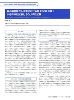 Learn more from previous clinical trial 非小細胞肺がん治療における抗EGFR抗体 INSPIRE試験とSQUIRE試験