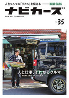 NAVI CARS Vol.35 2018年4月号