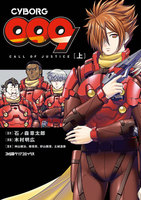 CYBORG009 CALL OF JUSTICE - 漫画