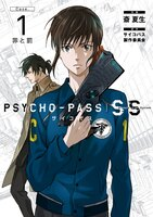 PSYCHO-PASS サイコパス Sinners of the System - 漫画