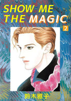 SHOW ME THE MAGIC 2巻 - 漫画