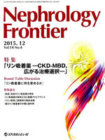 Nephrology Frontier Vol.14No.4(2015.12)