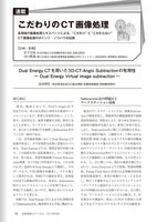 こだわりのCT画像処理 Dual Energy CTを用いた3D-CT-Angio Subtractionの有用性 Dual Energy Virtual image subtraction
