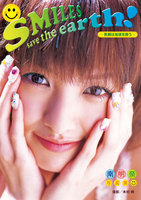 南明奈写真集 SMILES save the earth!