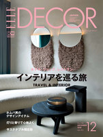 ELLE DECOR 2018年12月号 No.158