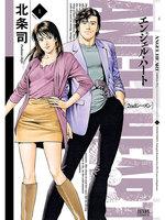 表紙『エンジェル・ハート 2ndシーズン』 - 漫画