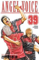 ANGEL VOICE 39巻 - 漫画