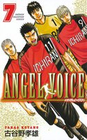 ANGEL VOICE 7巻 - 漫画