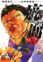 表紙『バキ外伝 疵面』 - 漫画