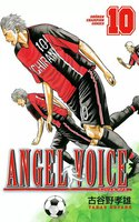 ANGEL VOICE 10巻 - 漫画