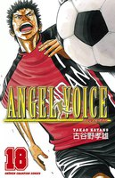ANGEL VOICE 18巻 - 漫画