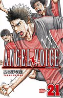 ANGEL VOICE 21巻 - 漫画