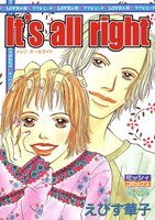 It's all right 2巻 - 漫画