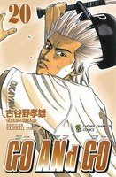 GO ANd GO 20巻 - 漫画