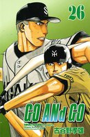 GO ANd GO 26巻 - 漫画