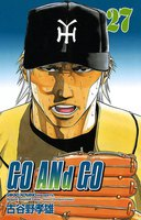 GO ANd GO 27巻 - 漫画