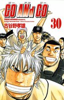 GO ANd GO 30巻 - 漫画