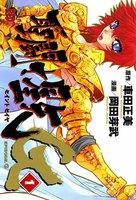 表紙『聖闘士星矢EPISODE.G』 - 漫画