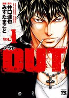 OUT (1~5巻セット)