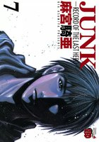 JUNK -RECORD OF THE LAST HERO- 7巻 - 漫画