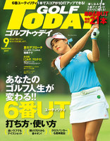 GOLF TODAY 2017年9月号