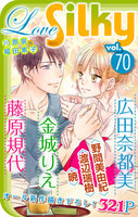 Love Silky Vol.70 - 漫画