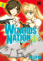 WIZARDS NATION 3巻 - 漫画