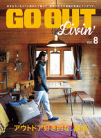 GO OUT特別編集 GO OUT Livin Vol.8
