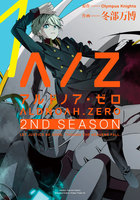 ALDNOAH.ZERO 2nd Season - 漫画