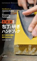 JAPANESE-ENGLISH BILINGUAL BOOKS