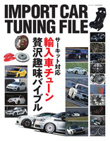 自動車誌MOOK IMPORT CAR TUNING FILE