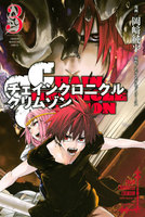 CHAIN CHRONICLE CRIMSON 3巻 - 漫画