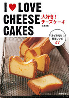I LOVE CHEESE CAKES  大好き!チーズケーキ