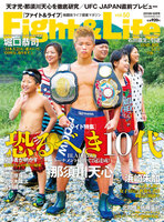 Fight&Life(ファイト&ライフ) 2015年10月号