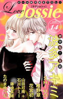 Love Jossie Vol.14 - 漫画