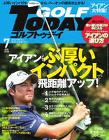 GOLF TODAY 2018年7月号