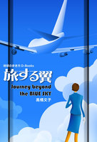 旅する翼―Journey beyond the BLUE SKY
