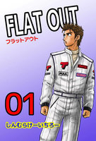 FLAT OUT - 漫画