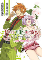 ROSE GUNS DAYS Last Season 2巻 - 漫画