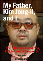 My Father, Kim Jong-il, and I 【文春e-Books】