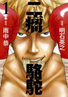 "二瘤駱駝 The fighting days of a real ""BAD-BOXER""!! - 漫画"