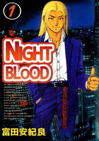 NIGHT BLOOD - 漫画