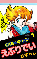 CAN☆キャンえぶりでい (全巻)