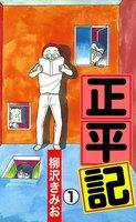 表紙『正平記』 - 漫画