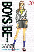 BOYS BE… 2nd Season 20巻 - 漫画
