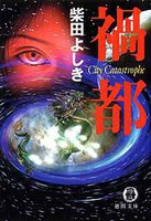 禍都 City Catastrophe